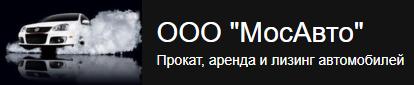 МосАвто   автосалон