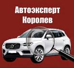 Автоэксперт автосалон