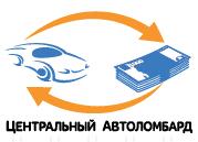 ЦЕНТРАЛЬНЫЙ автосалон
