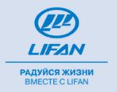 Lifan автосалон
