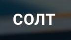 СОЛТ      автосалон
