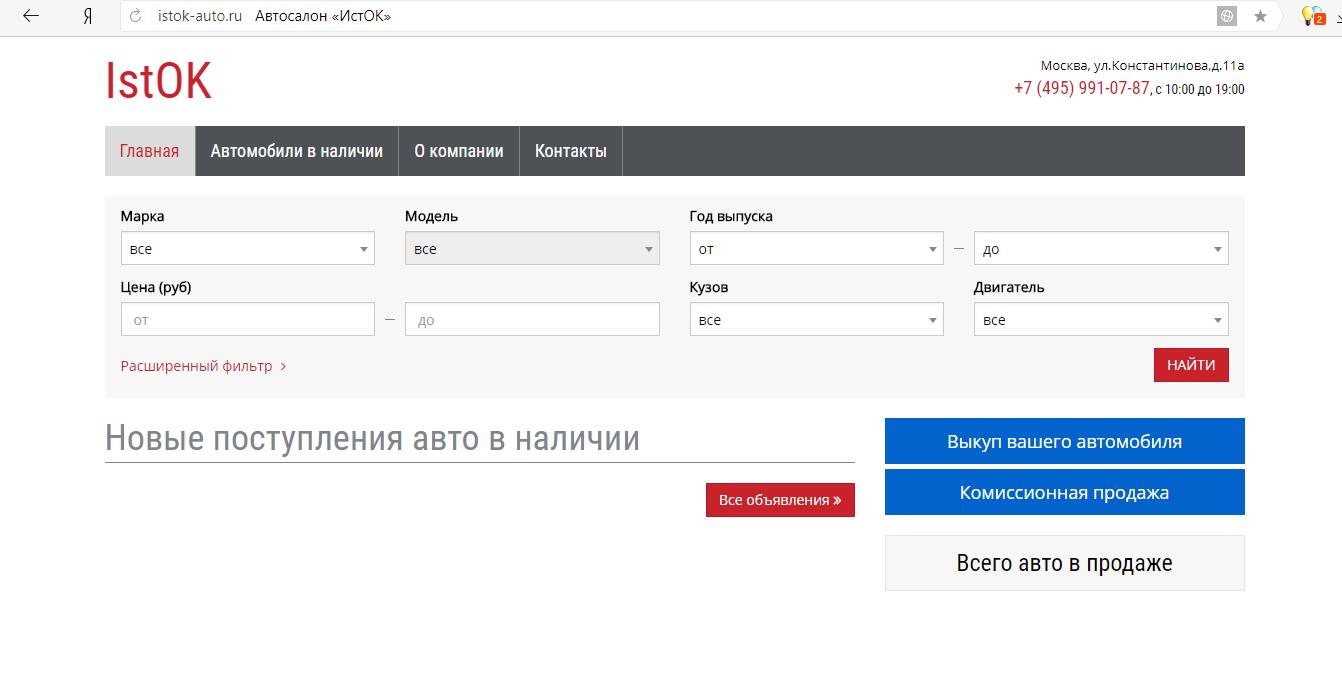 istok-auto.ru