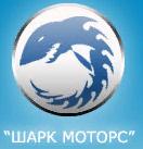 Шарк Моторс автосалон