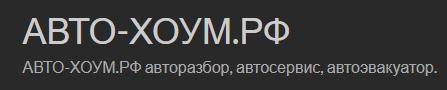 АВТО-ХОУМ автосалон