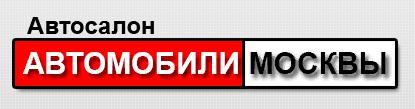 Автомобили Москвы автосалон