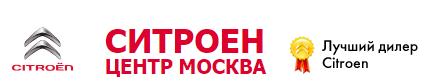 Ситроен Центр Москва автосалон