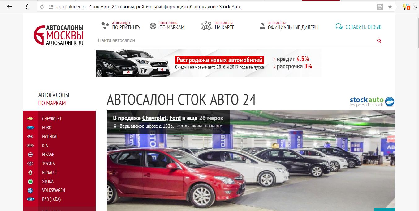 www.stock-auto24.ru
