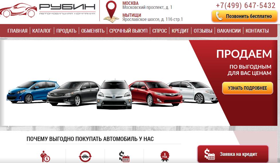 www.avtorubin.ru