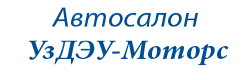 УзДЭУ-Моторс автосалон