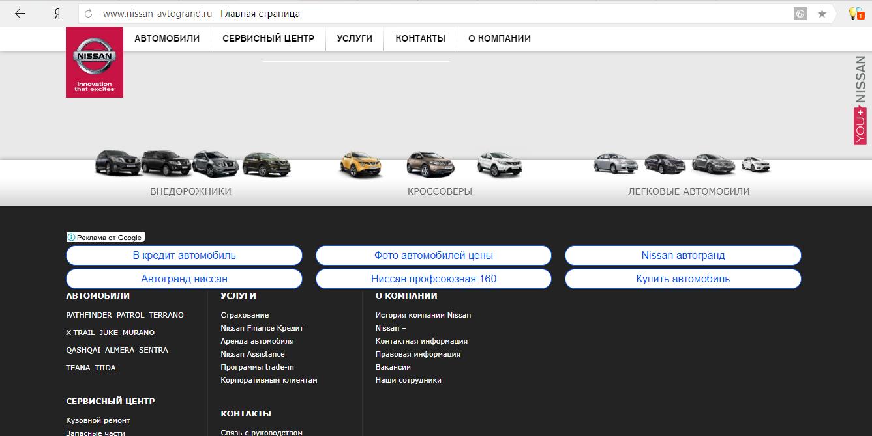 www.nissan-avtogrand.ru