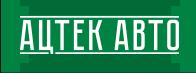 АЦТЕК-АВТО автосалон