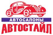 Автостайл автосалон