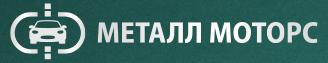 Металл Моторс автосалон