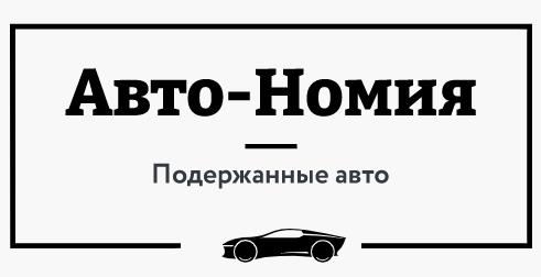 Авто-Номия автосалон