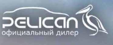 Пеликан Моторс автосалон