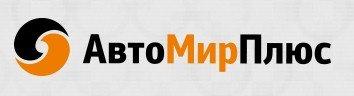АвтоМирПлюс автосалон