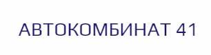 Автокомбинат № 41 автосалон