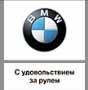 БМВ Армада автосалон
