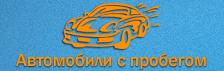 Авторесурс автосалон