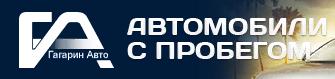 Гагарин Авто автосалон