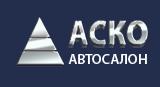 АСКО автосалон