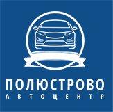 Полюстрово автосалон